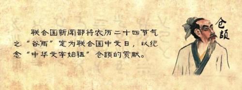 20 de abril Día chino de las Naciones Unidas